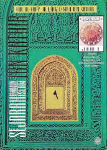 sejarah tamadun Islam